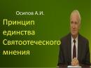 Осипов А И Принцип единства Святоотеческого мнения