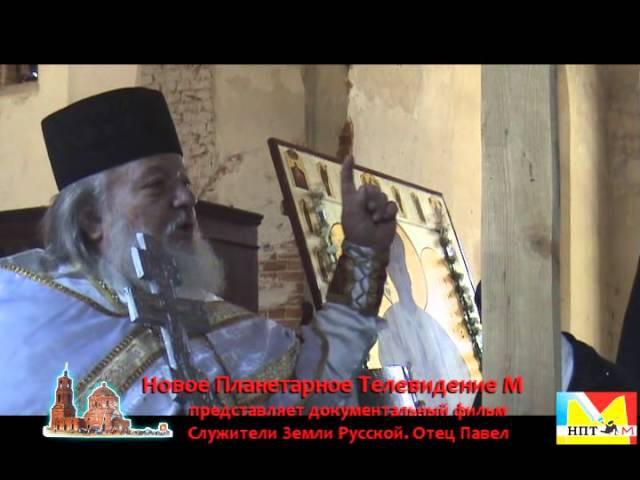 Служители Земли Русской. Отец Павел. Фильм Марии Карпинской. Часть 1