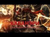 Кабанэри из стальной крепости — промо-ролик на русском