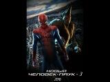 Новый Человек-паук 3  Официальный Трейлер (2017) HD