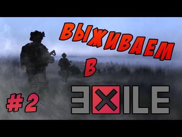 ArmA 3 Exile 2: ВЕЛОСИПЕД-УБИЙЦА | ФЕЙЛ С КОДОМ
