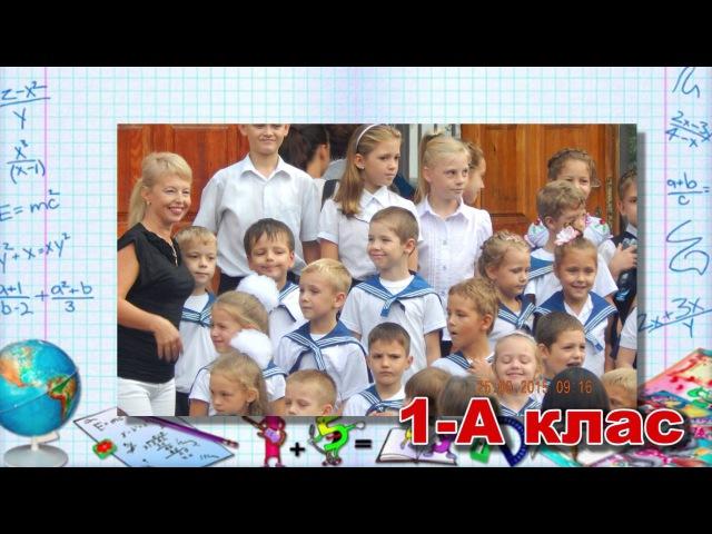 Школа №48 г. Херсон - 1-А класс - Букварі і читанки... Наша перша вчителька...