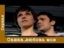 Сашка любовь моя ( 2 серия ) . Мелодрама