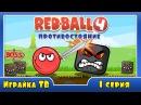 Играем в игру Красный шар 4. Побеждаем Босса. Мультфильм игра красный шар. Кids game Red Ball 4