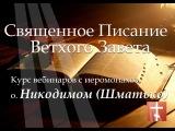 Вебинар №10. Моисей и Исход к Синаю. Ветхий Завет с иеромонахом о. Никодимом (Шмат ...