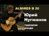 Almires B-20 - Юрий Нугманов исполняет Турецкое рондо Моцарта