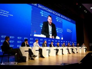 Московский экономический форум 2016