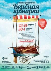 Благотворительная Вербная ярмарка 2016.