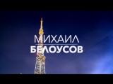 ShowMan Михаил Белоусов