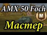 AMX 50 Foch Мастер