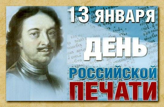 13 января – День российской печати