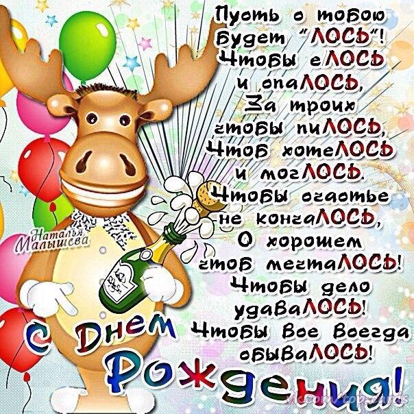 Поздравление с днем рождения с словом лось
