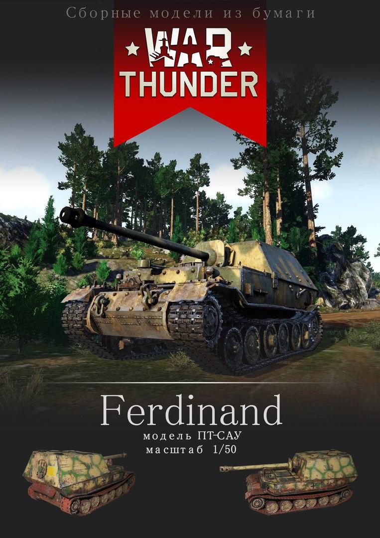 модели танков вар тандер