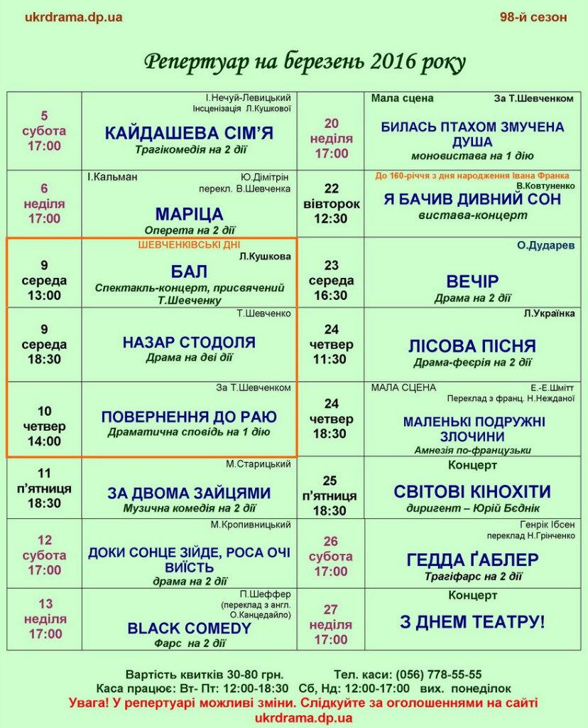 Днепропетровск шевченко театр афиша на купить билет в кино мираж озерки