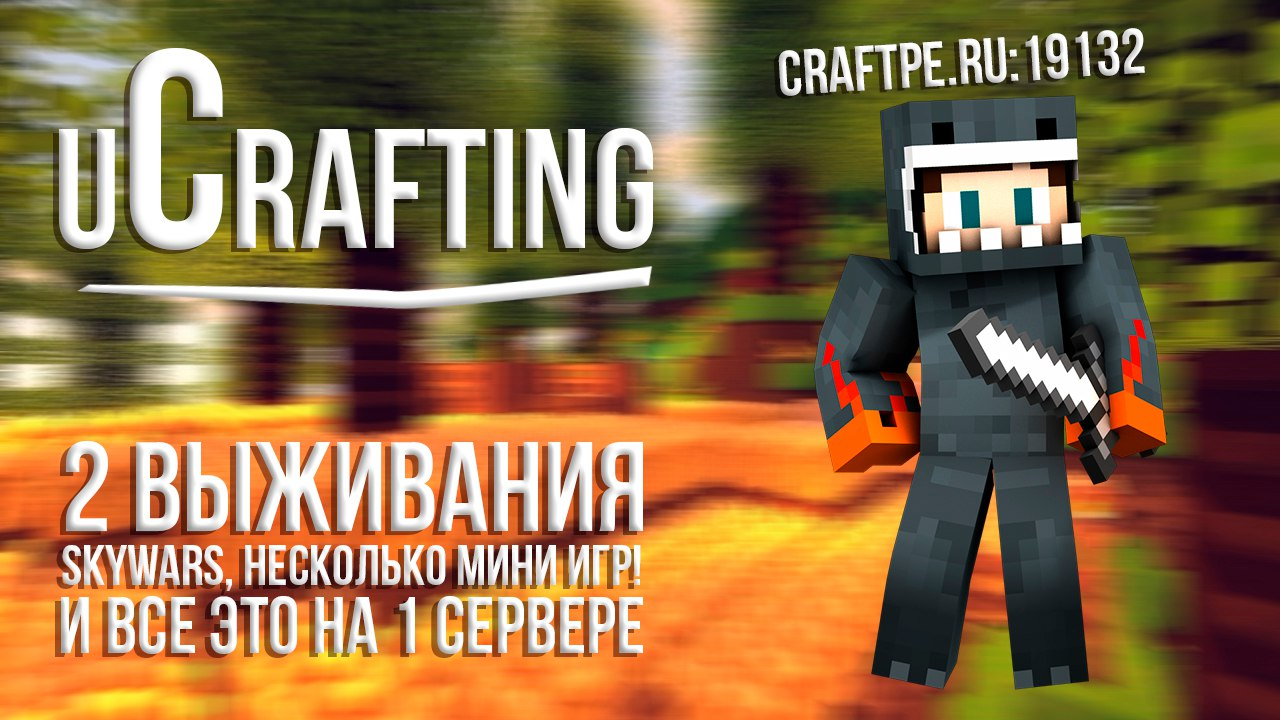 uCrafting - TOP