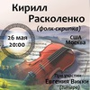 Кирилл Расколенко 2016 (folk-скрипка) в Брянске
