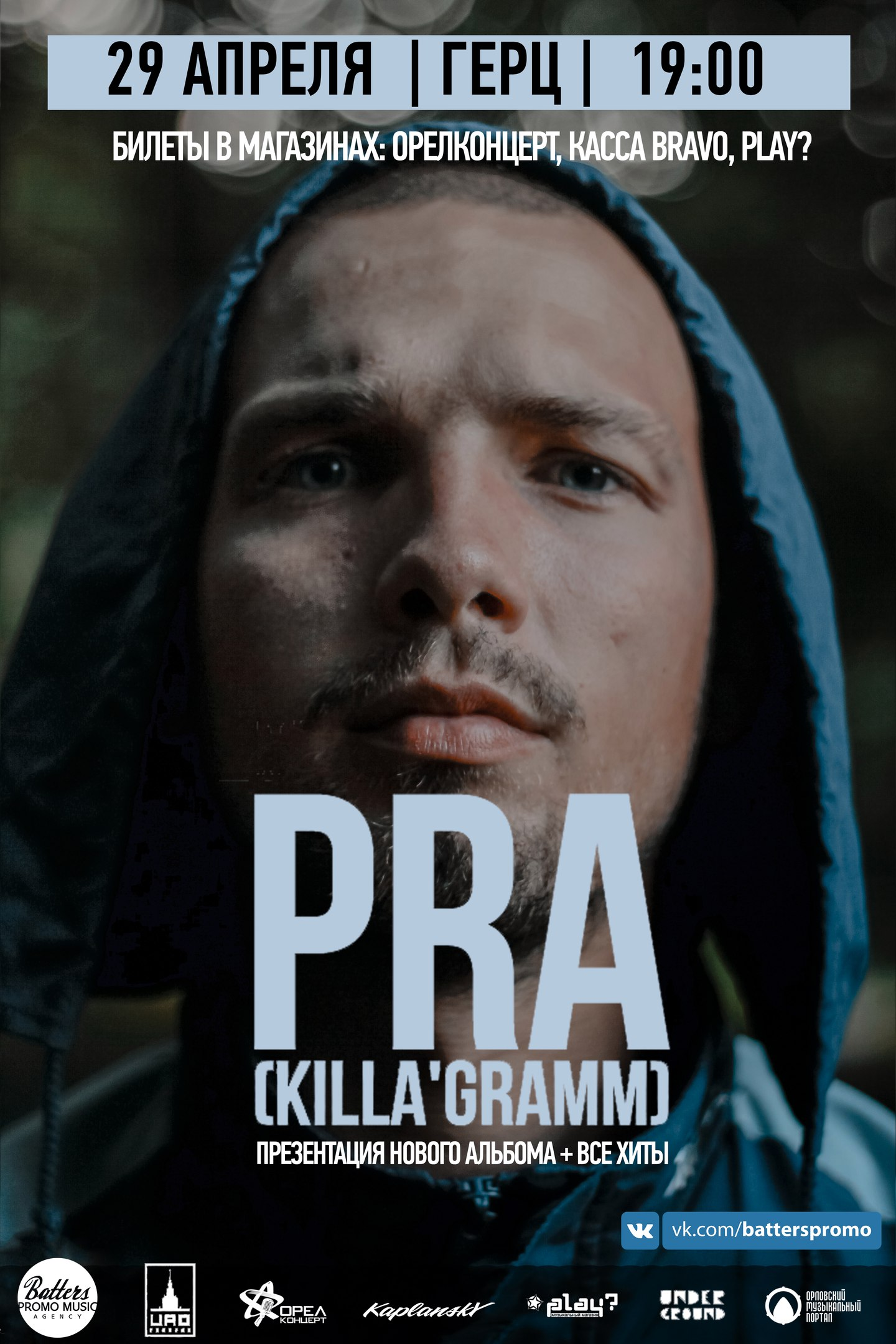 Pra(Killa'Gramm) «Презентация нового альбома»