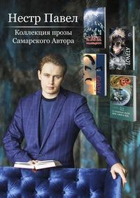 Павел Нестратенко