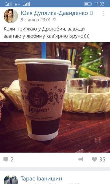 Якщо на каву, то тільки