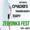 Фестиваль современного танцтеатра ZELYONKA-FEST