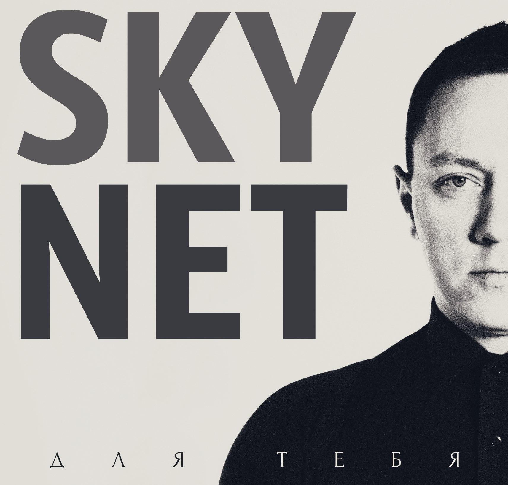 Альбом SKYNET - Для тебя