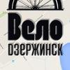 ВелоДзержинск [BLR]