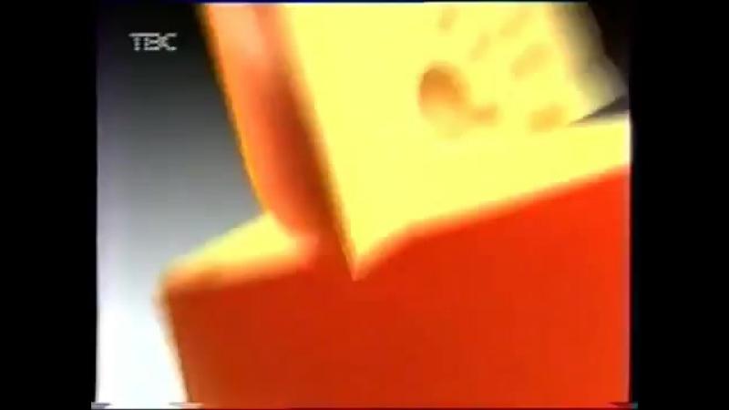 Заставка программы Бесплатный сыр (ТВС, 14.09.2002 - 21.06.2003)