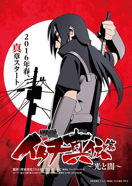 Анонсировали аниме сериал по новеллам Итачи Шинден.