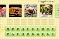 игра угадай слово в одноклассниках - фото 10