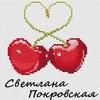 Светлана Покровская. Авторские схемы для вышивки