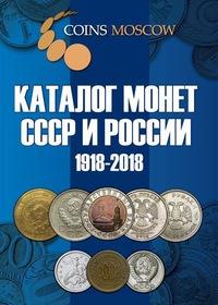 Интернет магазин монет коинс москоу 10 рублей 2013 козельск