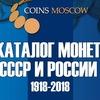 CoinsMoscow.ru - интернет-магазин монет