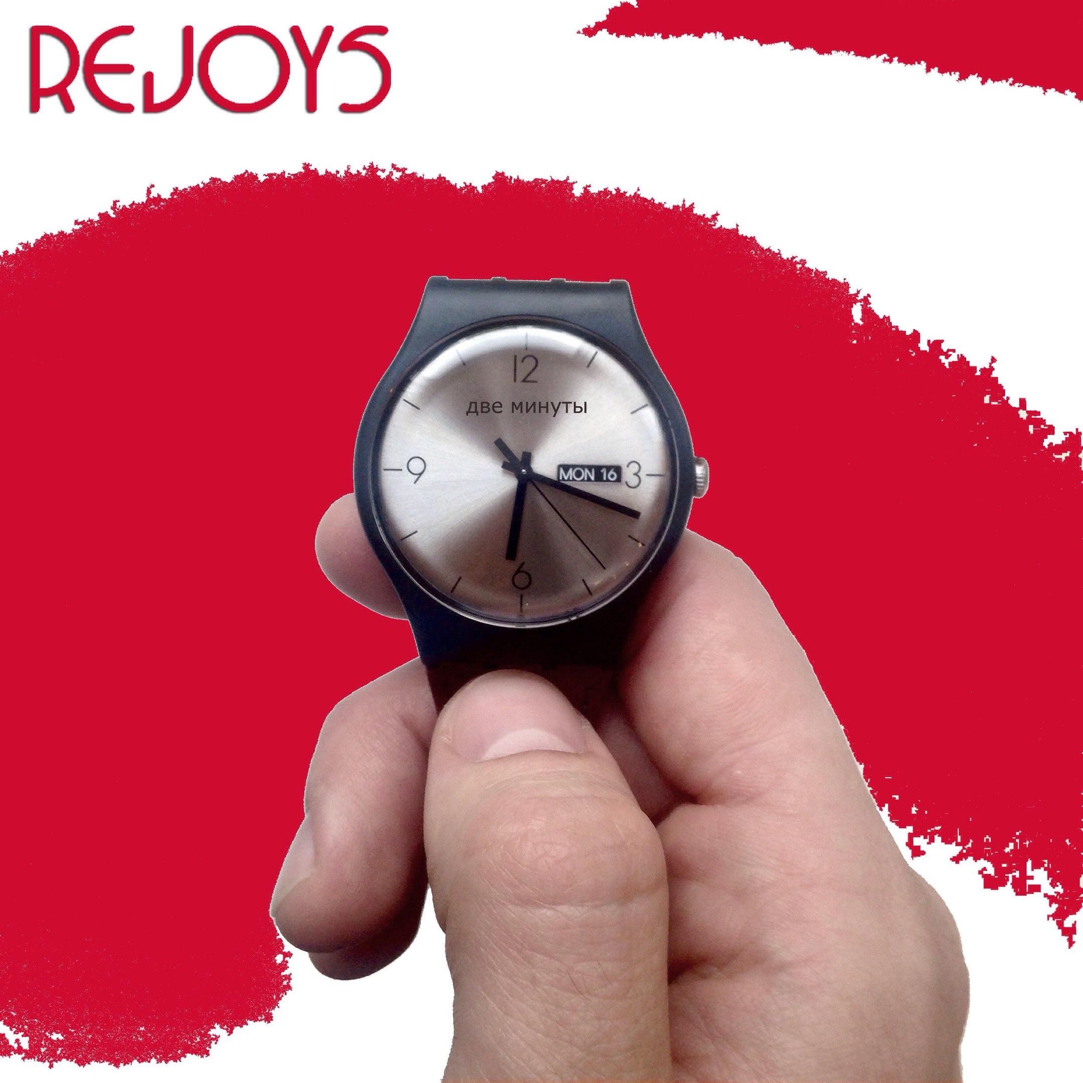 Новый сингл REJOYS - Две Минуты