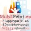 Типография в Люберцах визитки, листовки, баннеры