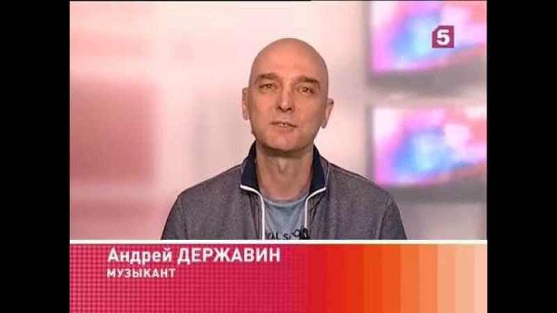 Андрей Державин в программе Утро на 5. 15.07.2015