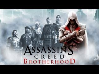 Фильм Assassin's Creed: Brotherhood (Братство крови)