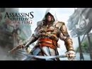 Игрофильм Assassin's Creed IV: Black Flag (Чёрный флаг)