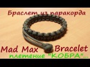 КАК СПЛЕСТИ БРАСЛЕТ ИЗ ПАРАКОРДА. MAD MAX BRACELET И БРИЛЛИАНТОВЫЙ УЗЕЛ Diamond knot