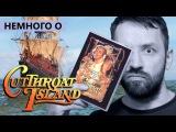 Немного О: Остров Головорезов (самый провальный фильм)