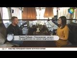 Роман Рябцев - Интервью МИР 24