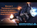 Прохождение Homeworld 1 Remastered Collection в HD 60 fps Периферия системы Кхарака часть 2