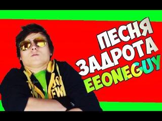Песня задрота EeOneGuy !!!