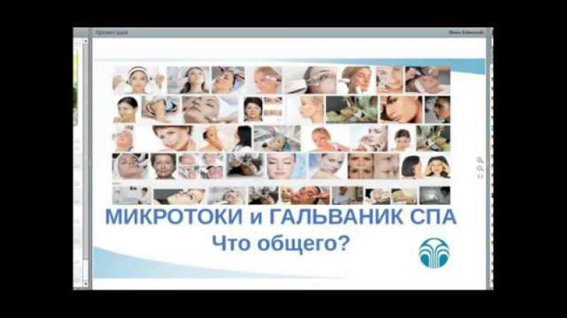 Микротоки и Гальваник СПА, что общего? » Freewka.com - Смотреть онлайн в хорощем качестве