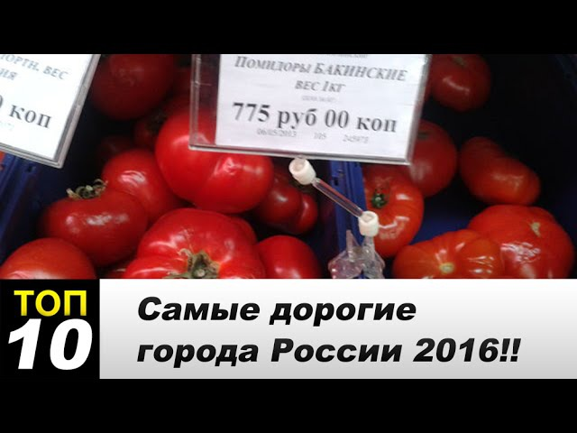 Самые дорогие для проживания города России!! Овощи по цене наркоты!!