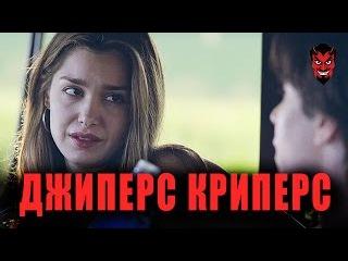 В ПЕКЛО