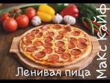 Как приготовить ленивую пицу