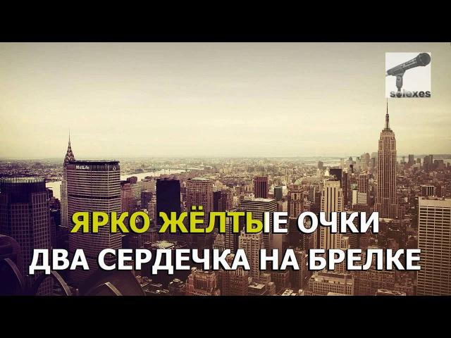 (Караоке) Звери - Районы Кварталы