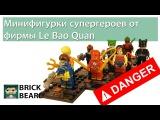 Обзор плохих минифигурок супергероев от китайской фирмы LEBQ (Leo Bao Quan)