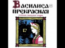 Василиса Прекрасная аудио сказка Аудиосказки Сказки для детей Сказки