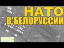 НАТО У ГРАНИЦ РОССИИ 2016 | США, Россия и Сирия сегодня: последние новости